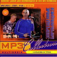 Sapreschtschennye barabanschtschiki. MP3 Kollekzija (mp3) - Zapreshzennye barabanshziki