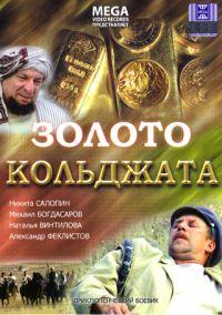 Soloto Koldschata - Dmitrij Orlov, Dmitrij Gratschew, Aleksandr Feklistov, Natalya Vintilova, Bogdasarov Mihail