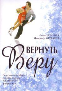 Vernut Veru - Vera Yakovenko, Andrey Martynov, Anatoliy Himich, Ilya Noskov, Elena Zaharova, Aleksey Vertinskiy, Vladimir Zherebcov