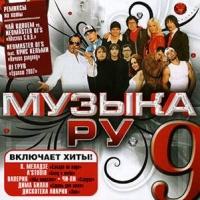 Various Artists. Музыка Ру 9 - Жасмин , Дискотека Авария , Валерия , Жуки , Чай вдвоем , Mr. Credo, Рефлекс