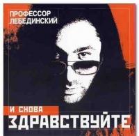 Professor Lebedinskij. I snowa sdrawstwujte - Aleksey (Professor) Lebedinskiy