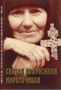 Святая Евфросиния мироточивая - Блаженный Иоанн