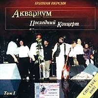 Akvarium. Poslednij kontsert. Polnaya versiya. Tom I - Aquarium (Akvarium)