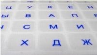 Наклейки кириллицы на клавиатуру. Синие