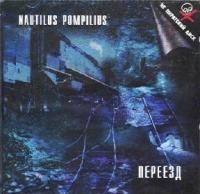 CD Диски Nautilus Pompilius. Переезд (Dana Music) - Наутилус Помпилиус