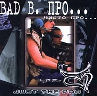 Bad B. Chisto pro... - Bad Balance