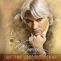 Dmitriy Hvorostovskiy. Zhdi menya... - Dmitriy Hvorostovskiy