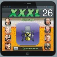 Various Artists. XXXL 26. Shanson - Mikhail Shufutinsky, Anatoliy Polotno, Garik Krichevskiy, Viktor Korolev, Ivan Kuchin, Vika Tsyganova, Sergey Lyubavin