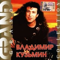 Vladimir Kuzmin. Grand Collection - Vladimir Kuzmin