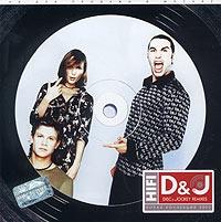 Disc  Jockey Remixes Novaja kollekcija 2002 - Hi-Fi