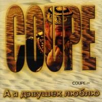 Coupe. A ya devushek lyublyu - Coupe