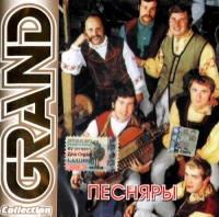 Песняры. Grand Collection (2008) - ВИА