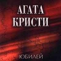 Агата Кристи. Юбилей (2 CD) - Группа Агата Кристи