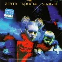 Agata Kristi. Uragan (1997) (Extraphone) - Agata Kristi group