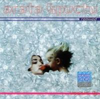 Agata Kristi. Heroin 0 (remixed) - Agata Kristi group