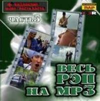 Весь рэп на МР3 часть 3 (mp3) - 63 регион , NTL , Дымовая Завеса , M-095 , Inaction , Black & White Family , Михей Бутовский