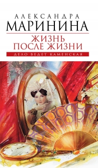 Александра Маринина. Жизнь после жизни - Александра Маринина