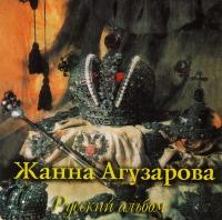 Жанна Агузарова. Русский альбом (2000) - Жанна Агузарова