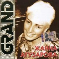 Жанна Агузарова. Grand Collection - Жанна Агузарова