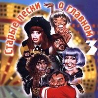 Starye pesni o Glavnom - 3 (2000) - Alena Apina, Valeriya , Anzhelika Varum, Ivanushki International , Leonid Agutin, Garik Sukachev, Valeriy Meladze