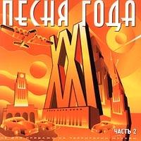 Pesnja goda Chast 2 - Igor Krutoy, Valery Leontiev, Irina Allegrova, Laima  Vaikule, Mila Romanidi, VIA