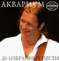 Аквариум. 20 избранных песен - Аквариум