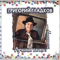 Luchshie pesni pod gitaru - Grigoriy Gladkov