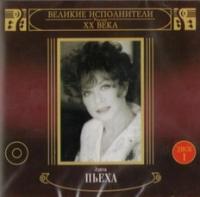 Великие исполнители России ХХ века. Эдита Пьеха (2 CD) - Эдита Пьеха