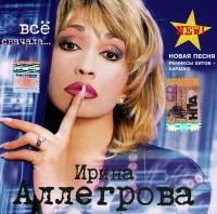 Irina Allegrova. Vse snachala - Irina Allegrova