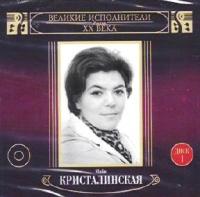 Majya Kristalinskaya. Velikie ispolniteli Rossii HH veka. Disk 1 - Mayya Kristalinskaya