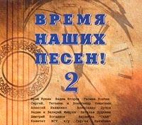 Vremya nashih pesen! - 2 - Sergey Nikitin, Yuriy Kukin, Vadim Mischuk, Valeriy Mischuk, Aleksandr Dulov, Tatyana Nikitina, Vadim Egorov