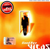 Vitas (Witas). Good Bye - Vitas