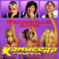 Komissar. Romantika 2010 - Komissar