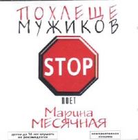Marina Mesyachnaya. Pohlesche muzhikov - Marina Mesjachnaja