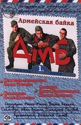 DMB - Roman Kachanov, Bakhyt-kompot , Krematoriy , Ivan kupala , Mango-Mango , Molchanov Pavel, Yuozas Budraytis