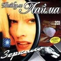 Lajma Vajkule. Zerkalo (2 CD) - Laima  Vaikule