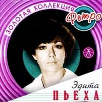 Edita Peha. Zolotaya kollektsiya retro (2 CD) (2007) - Edita Peha