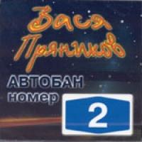 Vasya Pryanikov. Avtoban Nomer 2 - Wasja Prjanikov
