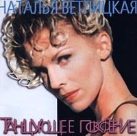 Tancuyuschee pokolenie - Natalya Vetlickaya