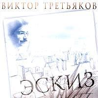 Виктор Третьяков. Эскиз - Виктор Третьяков