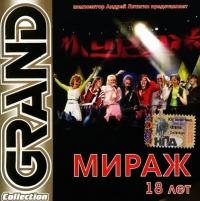 Мираж. 18 лет. Grand Collection - Мираж
