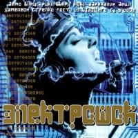Blestyaschie feat. Arash - Vostochniye skazki (2005) [PAL ...