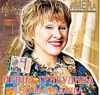 Irina Gribulina. Sudba – gadalka. Imena na vse vremena - Irina Gribulina