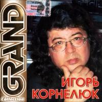Игорь Корнелюк. Grand Collection - Игорь Корнелюк