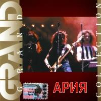 Ария. Grand Collection - Ария