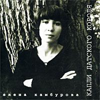 Елена Камбурова. Капли датского короля - Елена Камбурова