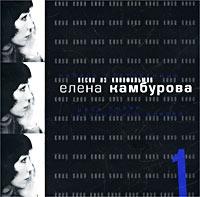 Elena Kamburova. Pesni iz kinofilmov - 1 - Elena Kamburova