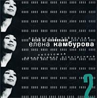 Elena / Kamburova. Pesni iz kinofilmov - 2 - Elena Kamburova