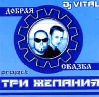 Dj Vital. Добрая Сказка - Dj Vital , Project 3 желания