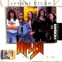 Ariya. Luchshie pesni. Novaya kollektsiya - Ariya (Aria)